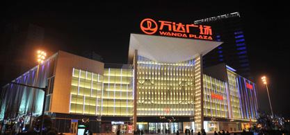 商业楼夜景和记官方网页