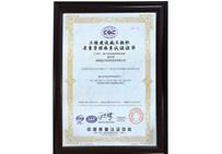 工程质量管理体系认证证书